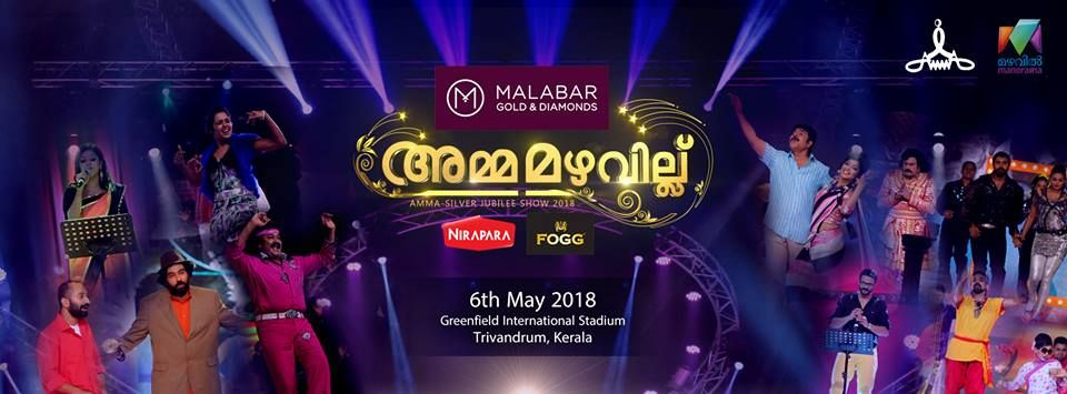 Amma mazhavillu event date is 6th May 2018 at Greenfield International Stadium Kazhakoottam